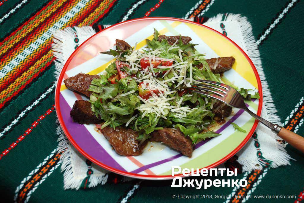 Готова страва Яловичина з салатом — обсмажене м'ясо з салатним листям.