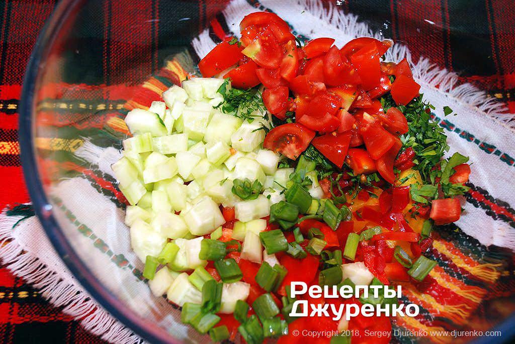 Смешать все овощи.