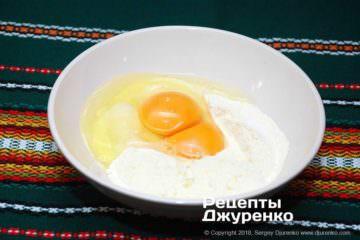 Крок 3: борошно і яйця
