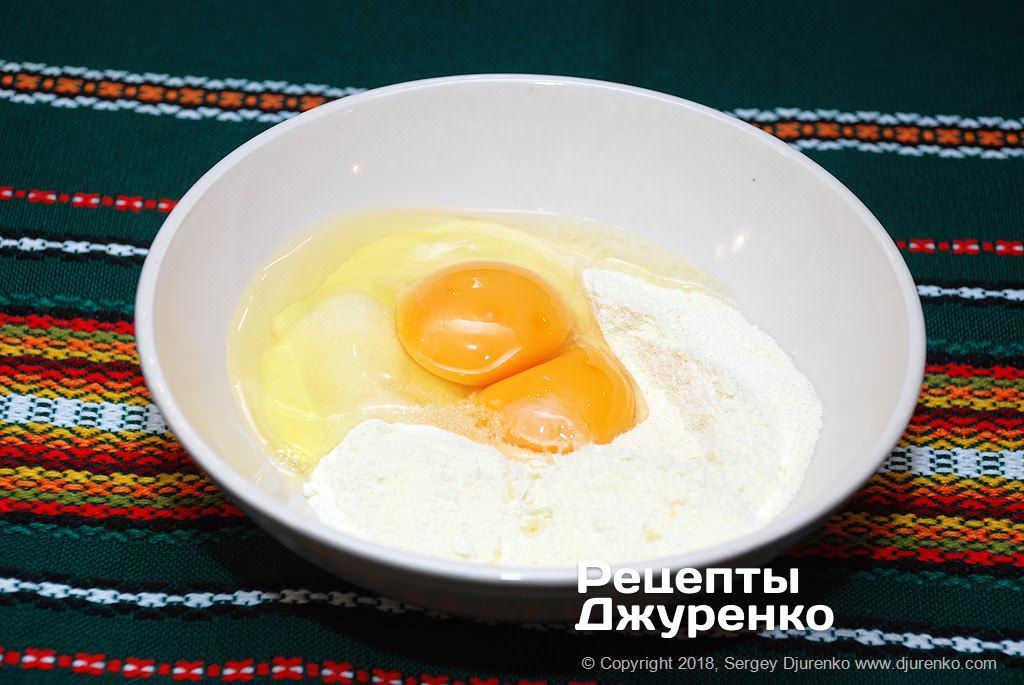 Мука и яйца.