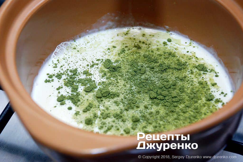 Сливки с зеленым чаем.