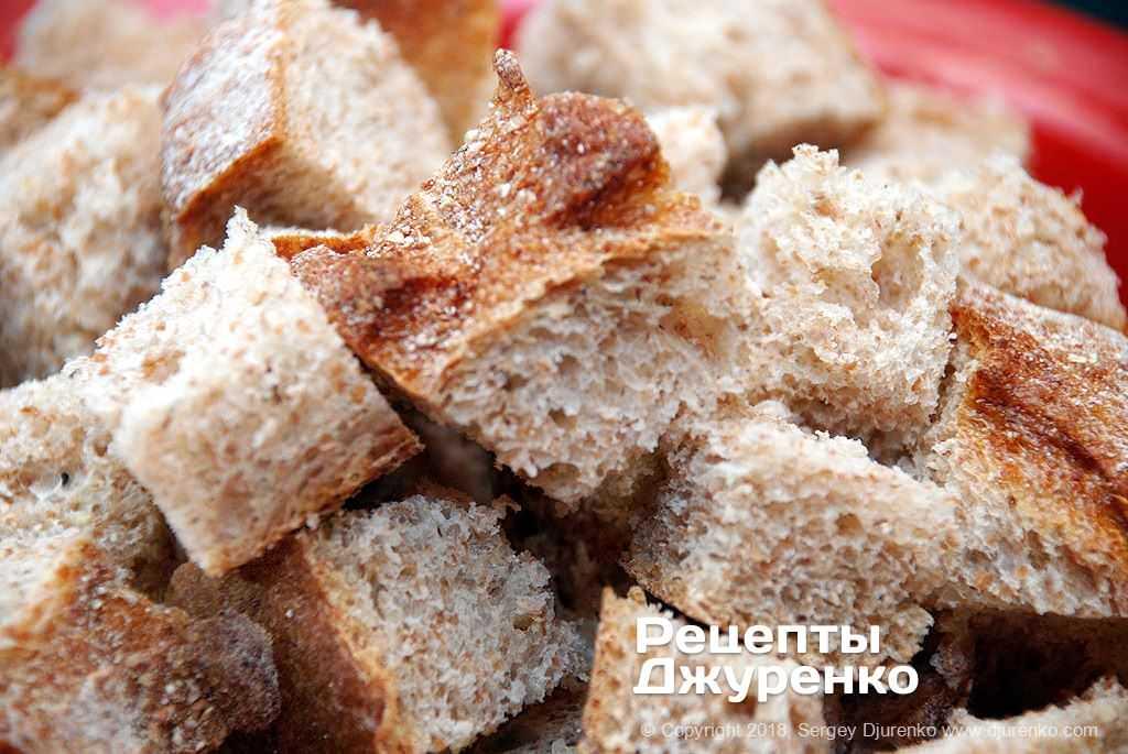 Кубики хлеба.