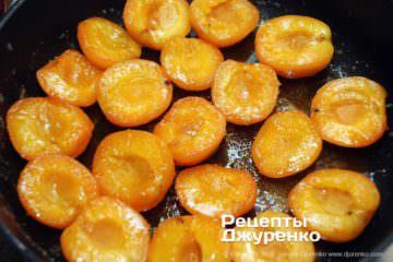 Крок 3: абрикоси в карамелі
