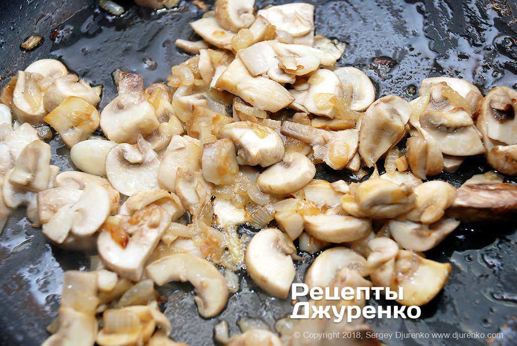 Обжаренные грибы.