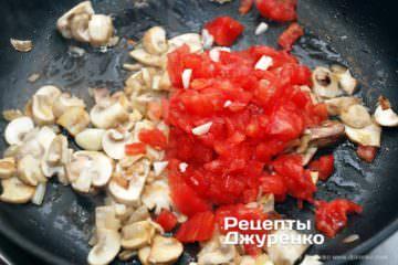Крок 3: гриби з томатом