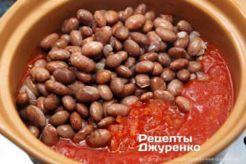Шаг 9: томат с фасолью