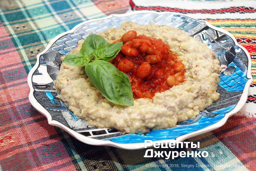 Готова страва Квасоля з баклажанами — тушкована в томаті квасоля з соусом з баклажанів.