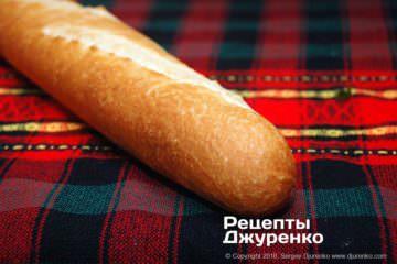 Шаг 1: французский багет