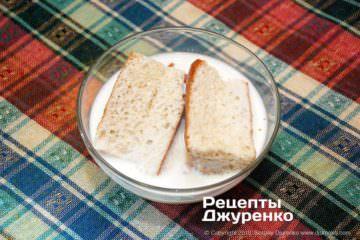 Шаг 3: хлеб замоченный в молоке