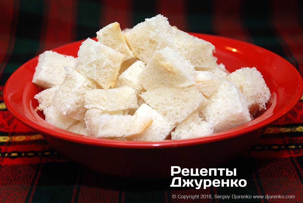 Кубики хліба.