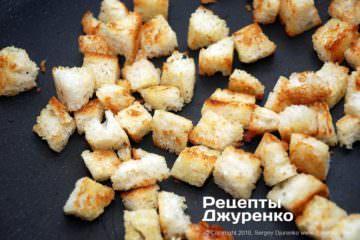 Шаг 2: пшеничные крутоны