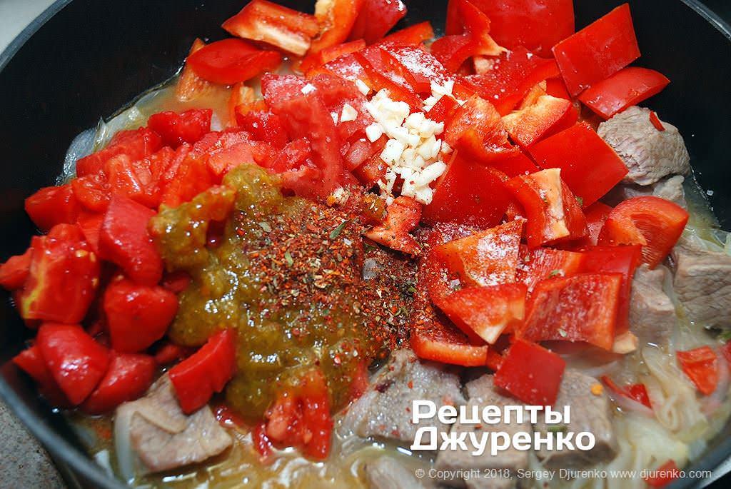 Тушкувати перець і томати.