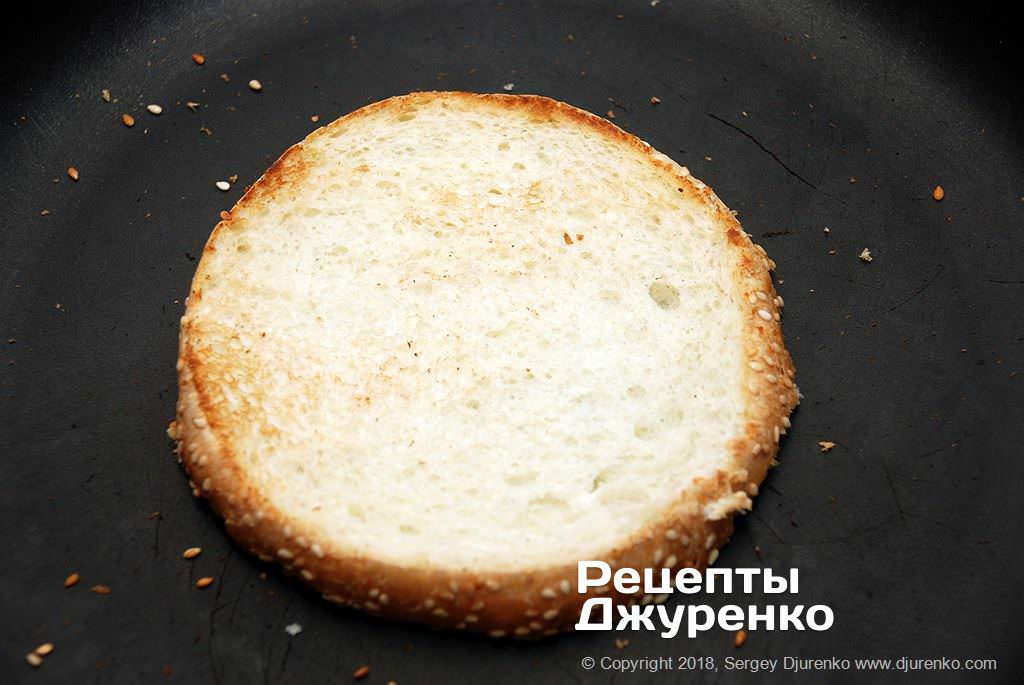 Обжаренная булочка.