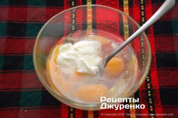 Крок 3: яйця і кисле молоко