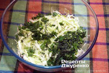 Шаг 3: капуста с зеленью