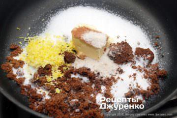 Крок 4: приготувати карамель