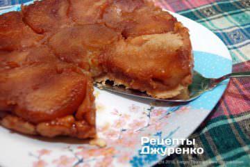Крок 11: яблучний тарт