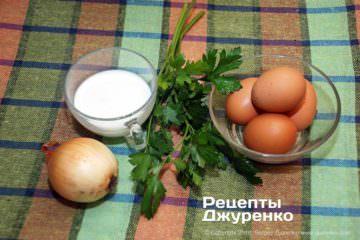 Крок 1: яйця для яєчні