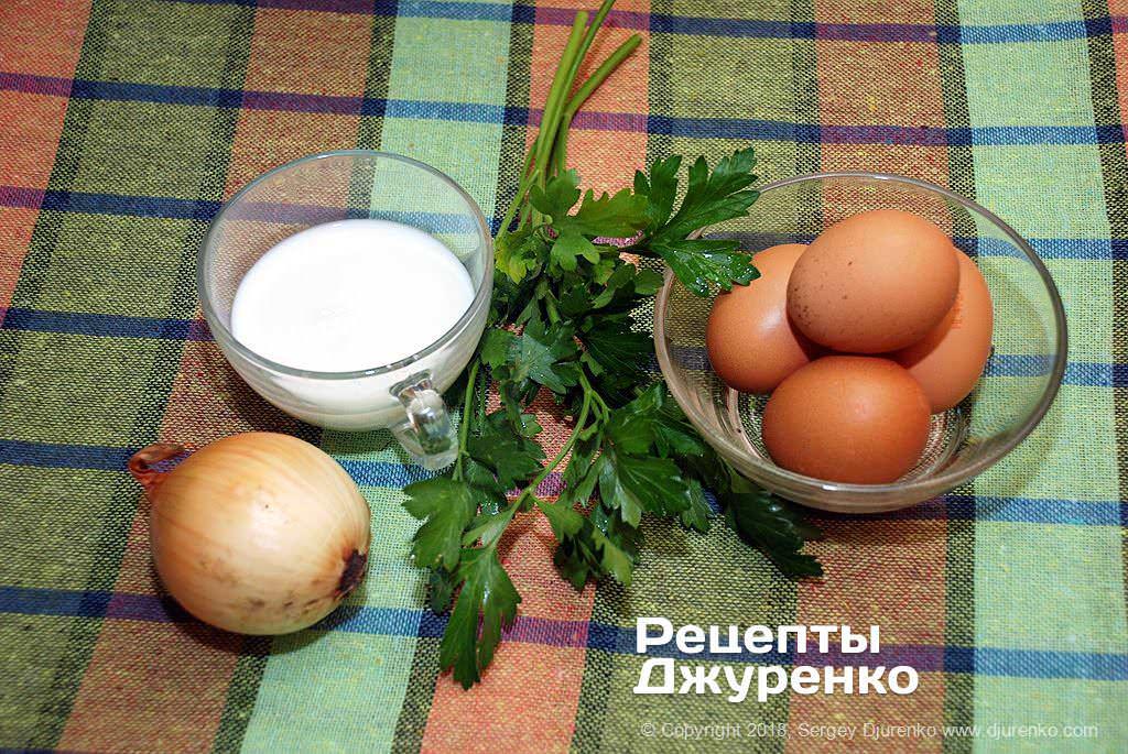 Яйця для яєчні.