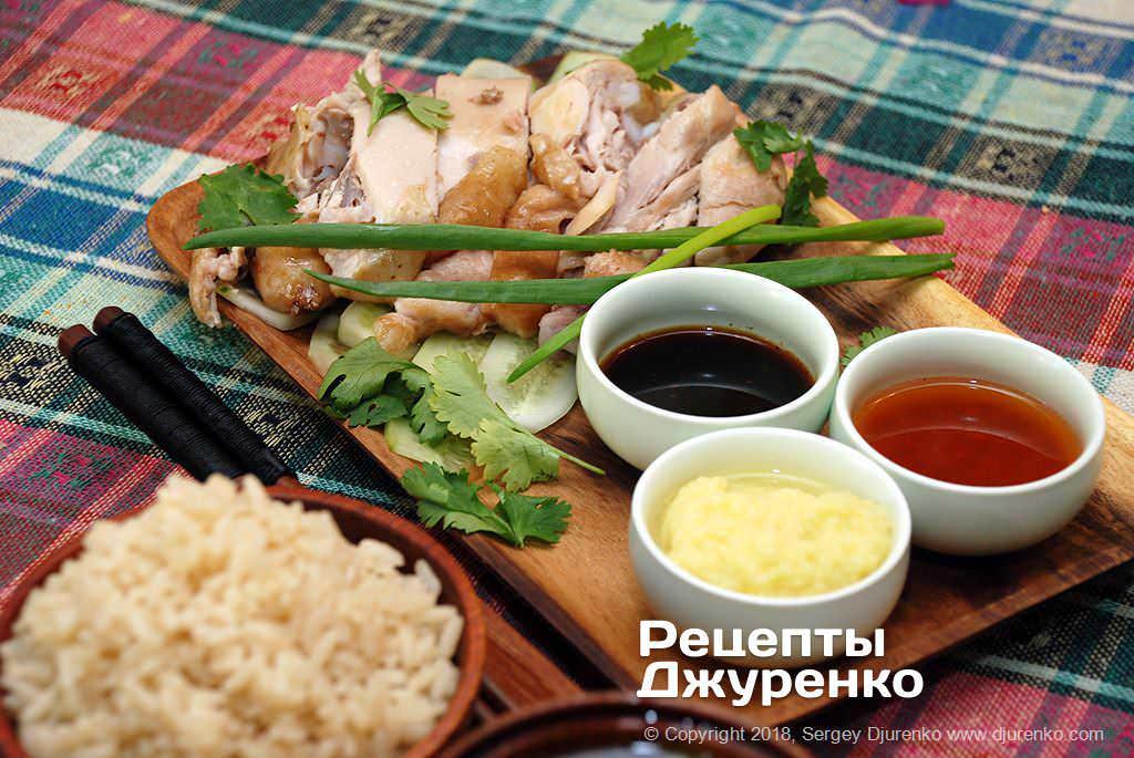 Готова страва Курка по-хайнаньськи з рисом і трьома ароматними пряними соусами.