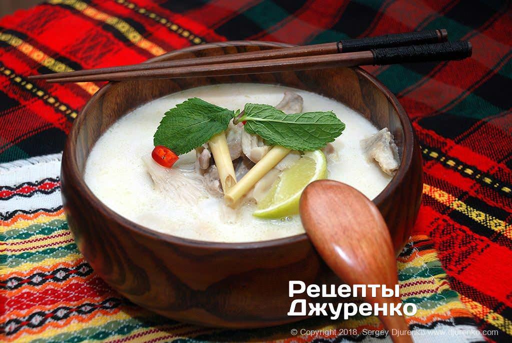 Готова страва Суп том кха кай — тайський кокосовий пряний суп з куркою і грибами.