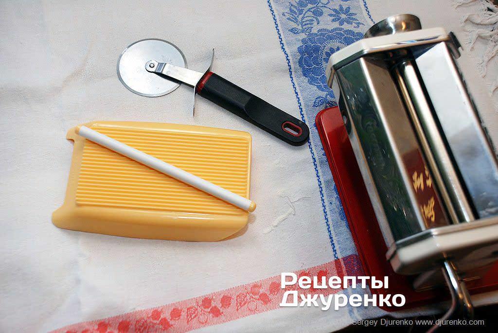 Как приготовить Гарганелли, домашняя паста. Шаг 6: приспособления для домашней пасты