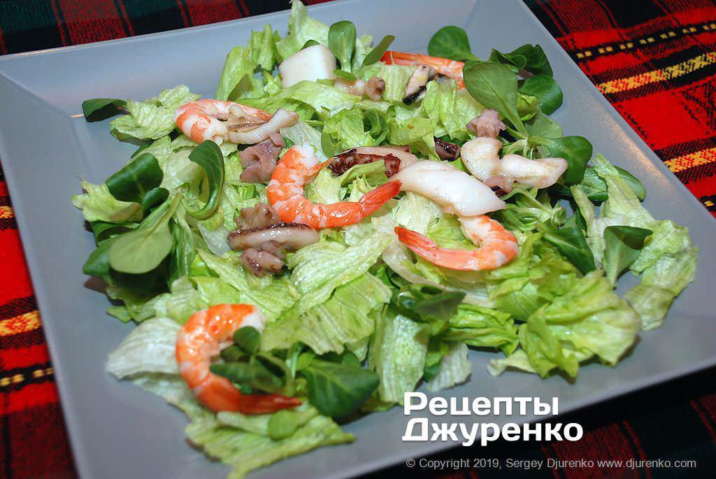 Салат и морепродукты.