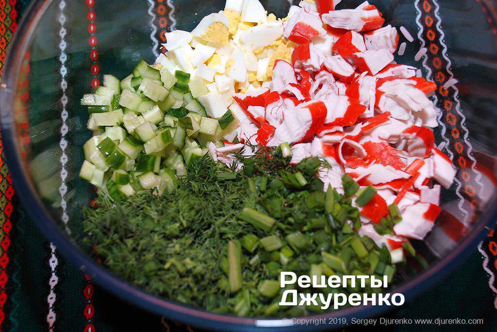 Зелень в салаті.