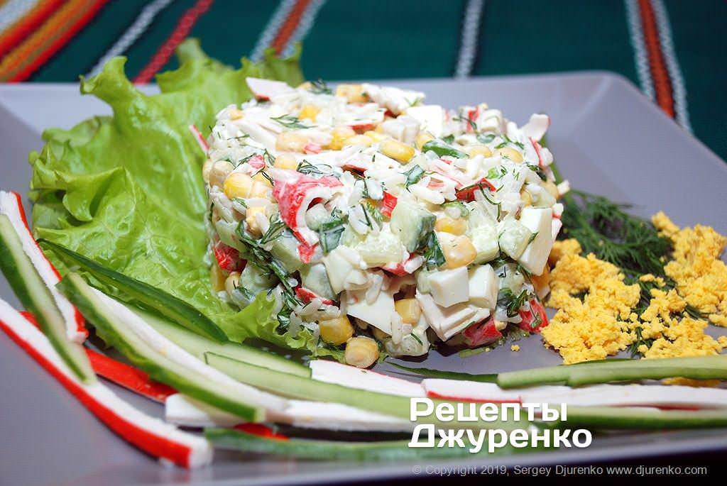 Готова страва Салат з крабовими паличками - популярна вітчизняна закуска.