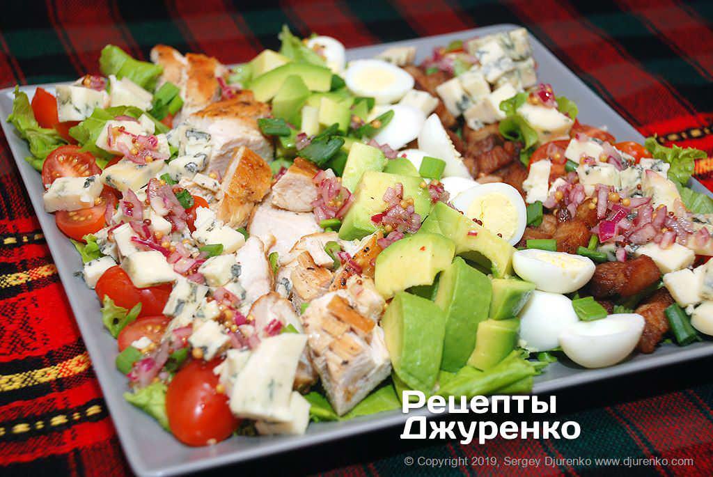Готова страва Салат кобб - популярна страва американської кухні.