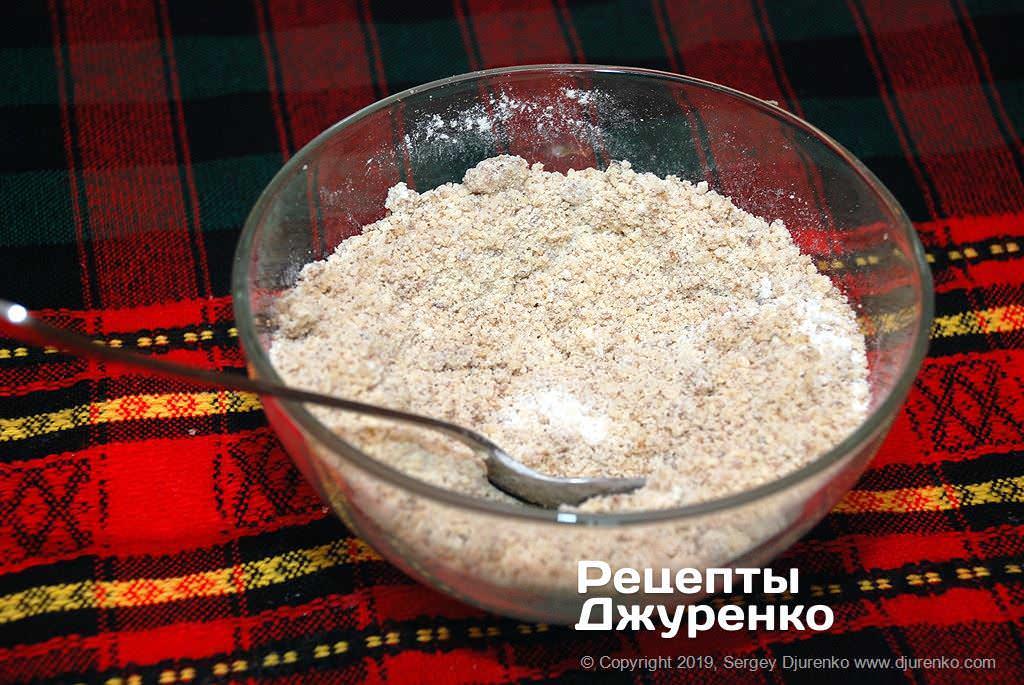 Молотые грецкие орехи.