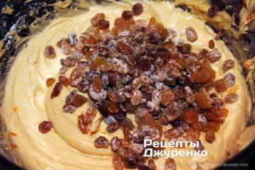 Крок 3: тісто з родзинками