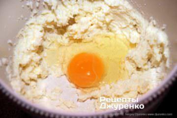 Крок 2: розтерті масло з цукром і яйцем