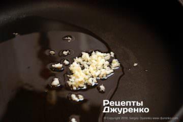 Крок 4: обсмажити часник в олії