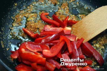 Крок 6: перець в соусі