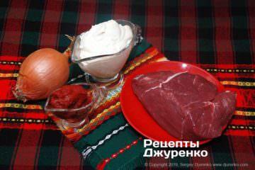 Крок 1: яловичина