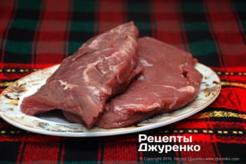 Шаг 1: куски говядины