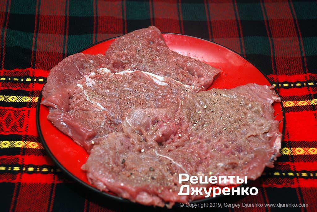 Відбита яловичина.