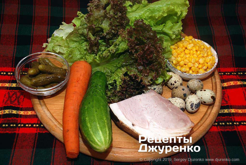 Буженина і овочі.