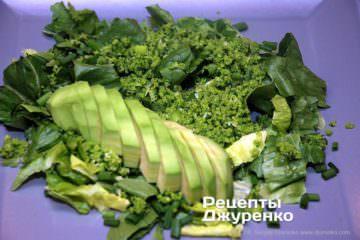 Шаг 4: салат и авокадо
