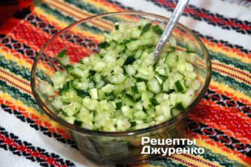 Крок 4: нарізані огірки