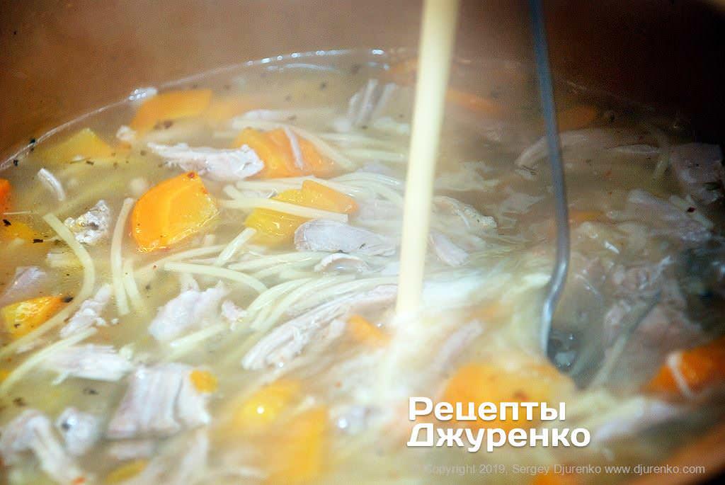 Заправити суп.