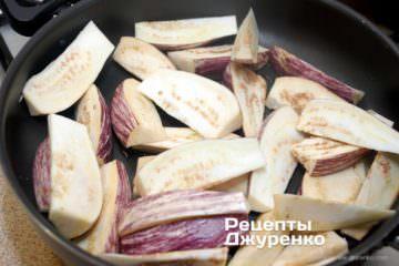 Шаг 1: нарезанные баклажаны
