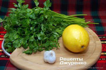 Крок 1: петрушка, лимон і часник