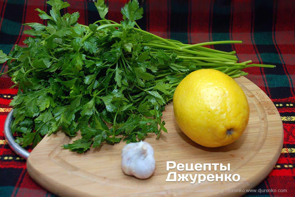 Петрушка, лимон и чеснок.