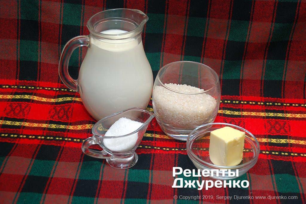 Рис і молоко для каші.