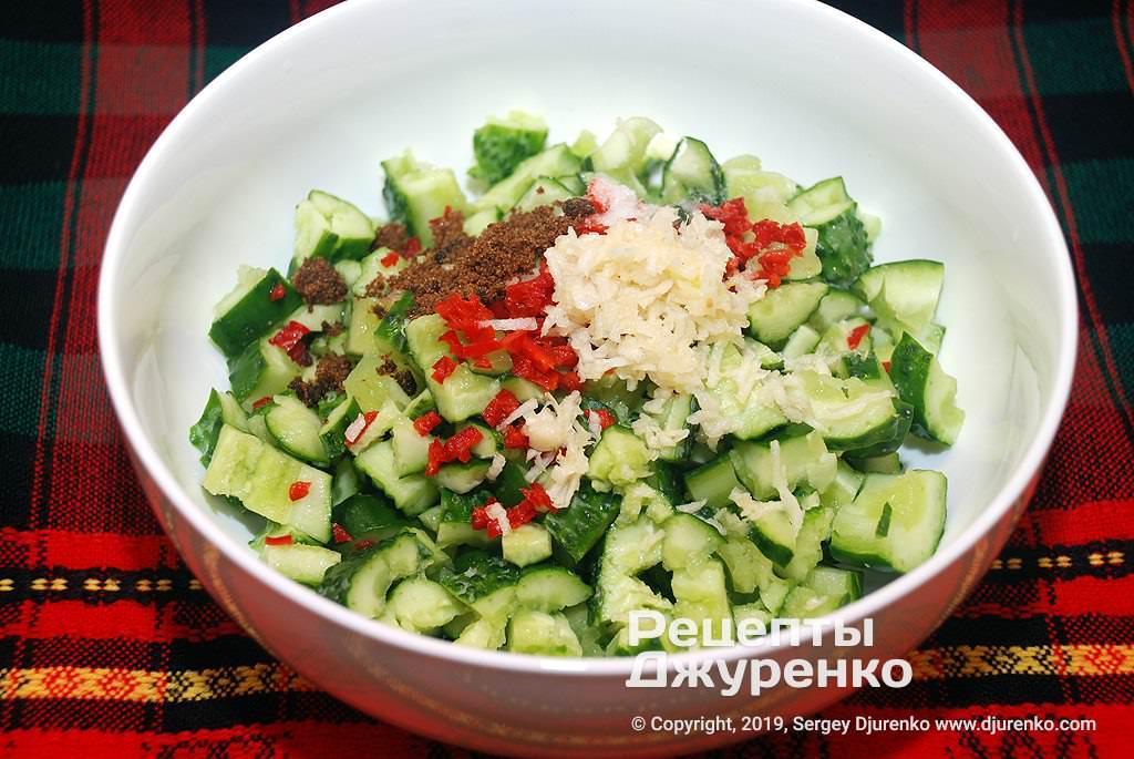 Заправка салату.