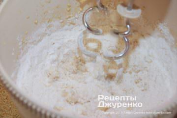 Крок 2: добавка борошна