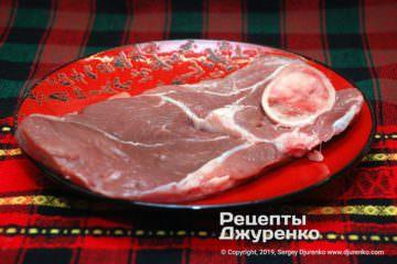Шаг 1: говядина
