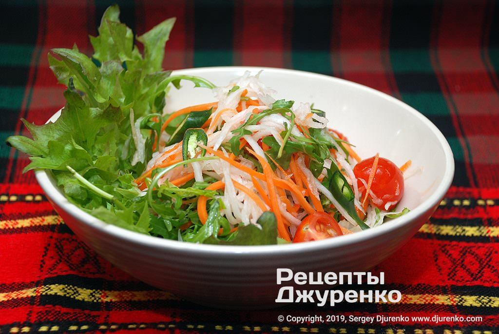 Готова страва Салат з дайкону та овочами під легким маринадом.